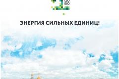 Одинцово_А2_вертикаль-1