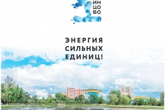Одинцово_А2_вертикаль-222