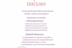 Отсканировано 31.01.2018 13-30_000
