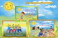 15.ДК Спортивные занятия лето 2020 3вар