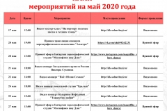 Plan-9_3 MAY