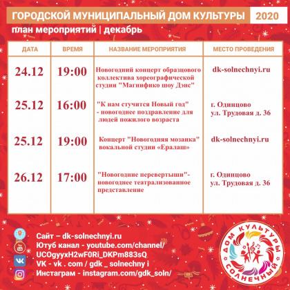 Plan Instagramm (ВESEMBER)_4