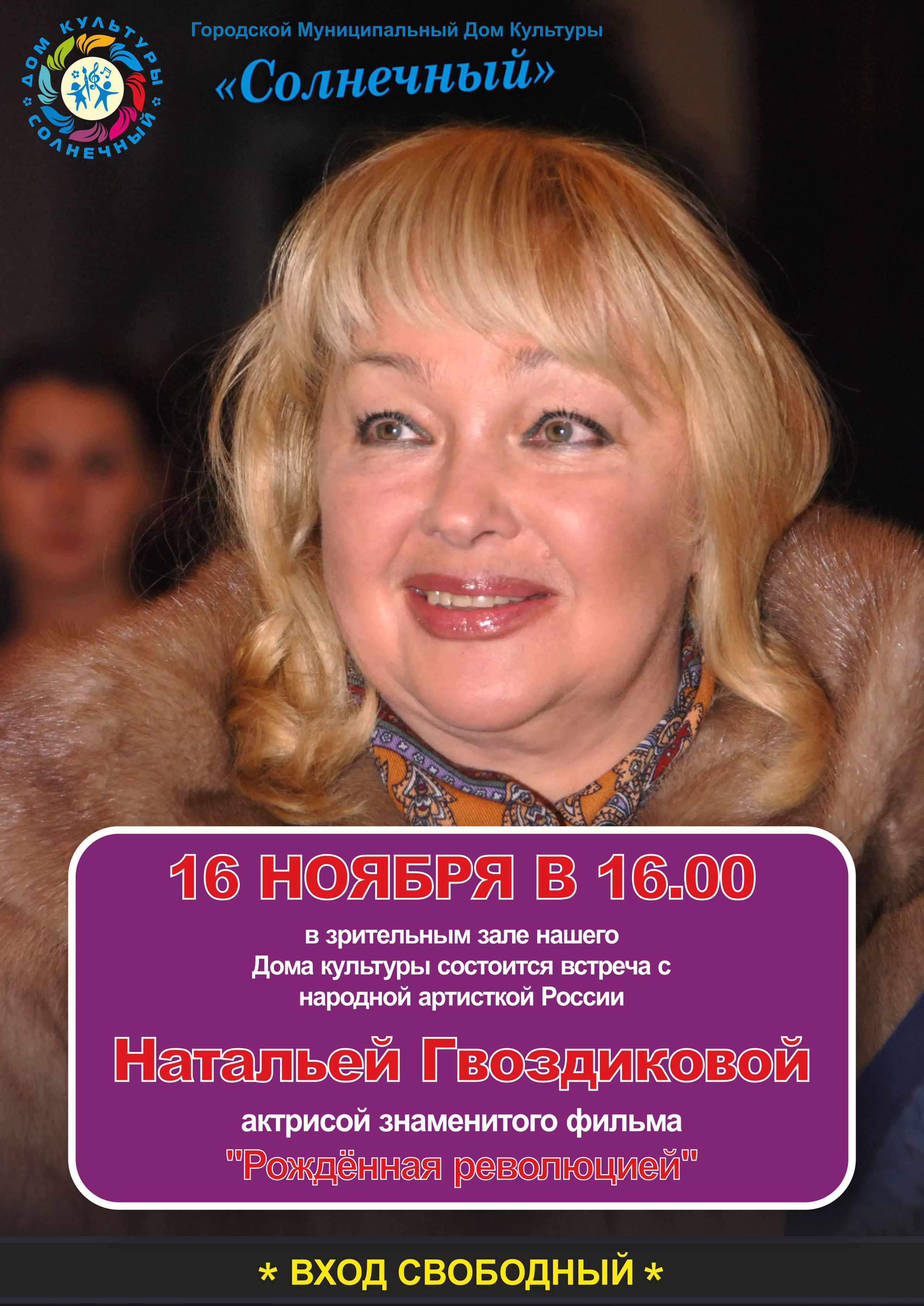 natalia-gvozdikova-dom-kulturi