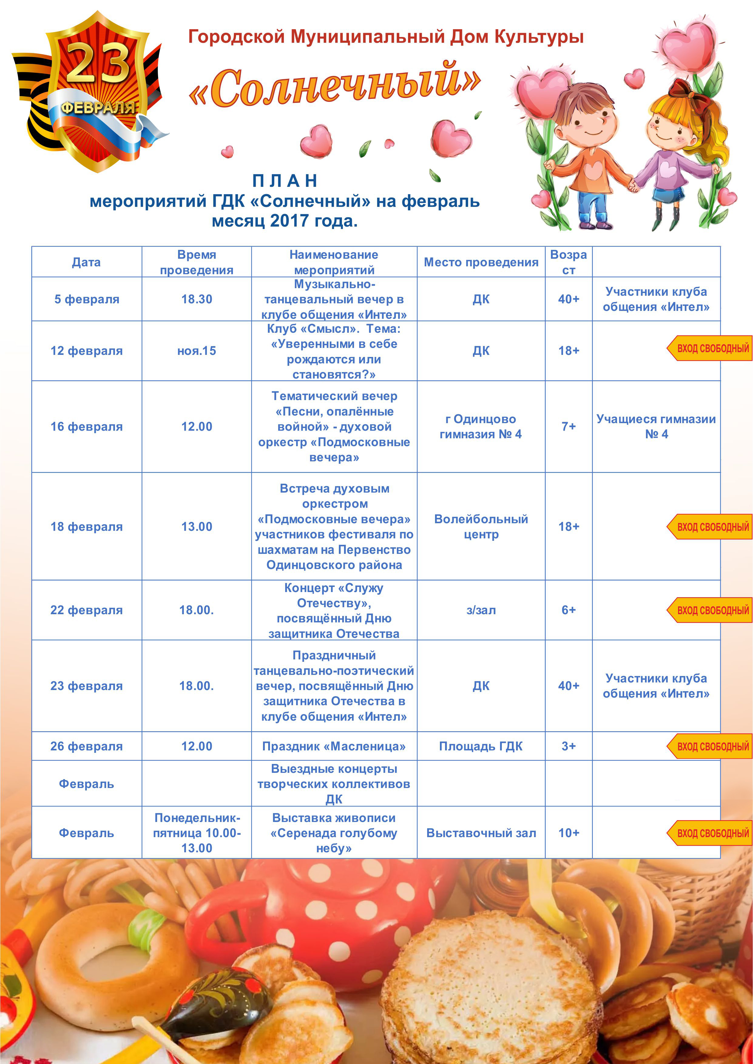 Plan-fevral-2017