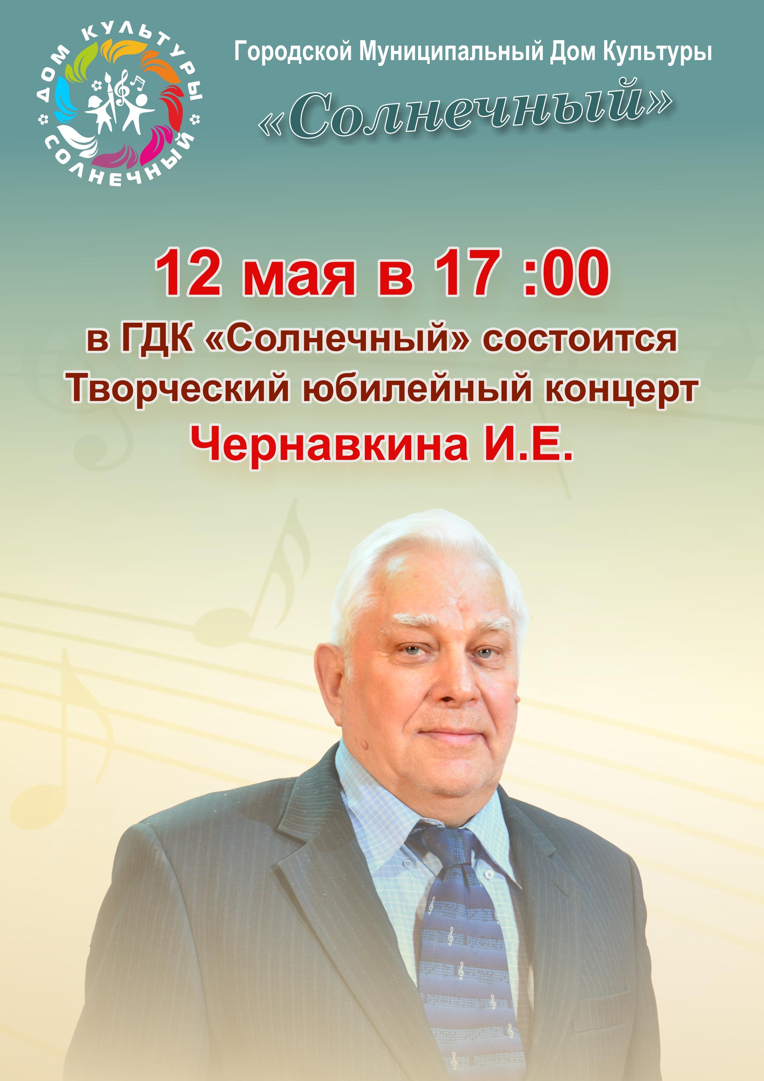 Solnechny-OFISHA-Chernavkin