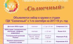 Solnechny-OFISHA-nabor_min