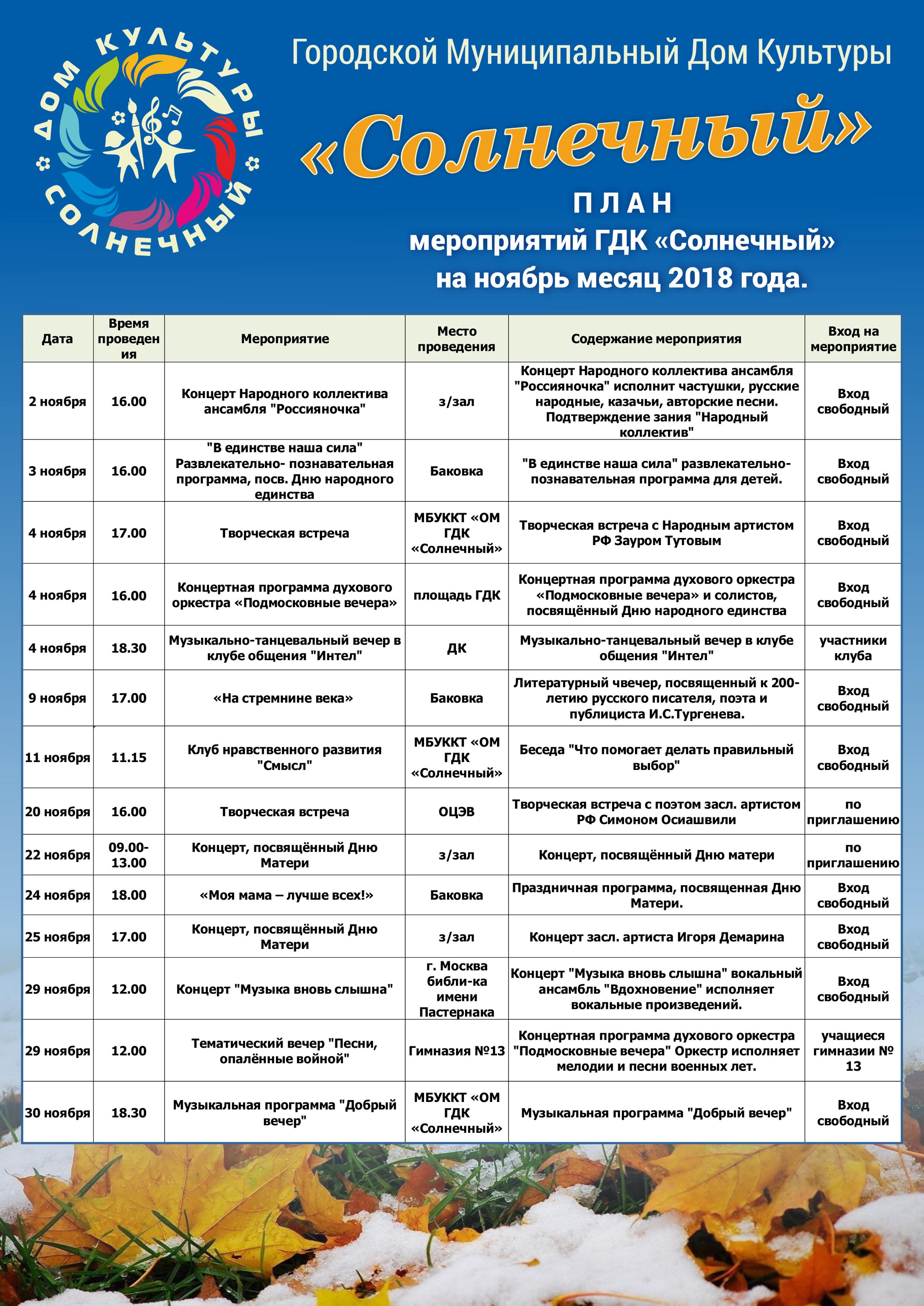 План мероприятий на ноябрь 2018