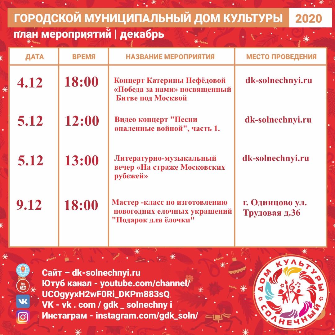 План мероприятий на декабрь 2020 года