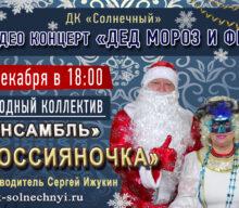 Анонс видео концерта «Дед мороз и фея»