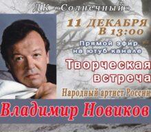 Анонс творческой встречи с Владимиром Новиковым