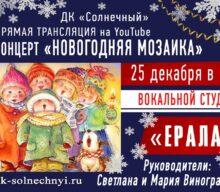 Анонс прямой трансляции концерта «Новогодняя мозаика»