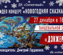 Анонс видео концерта «Новогодняя сказка»