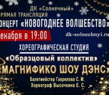 Анонс прямой трансляции концерта «Новогоднее настроение»