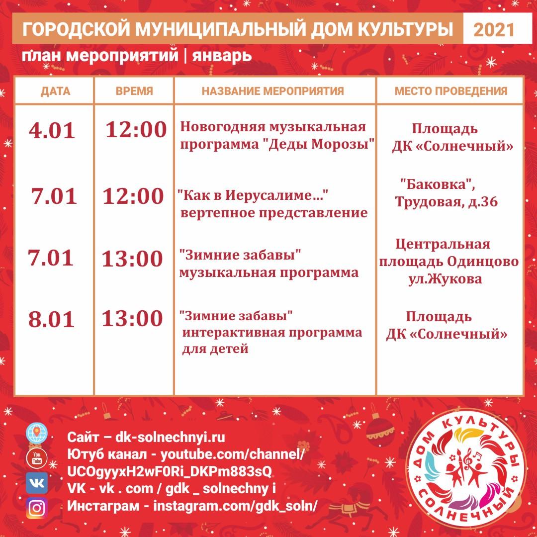 План мероприятий ДК «Солнечный» на январь 2021 года
