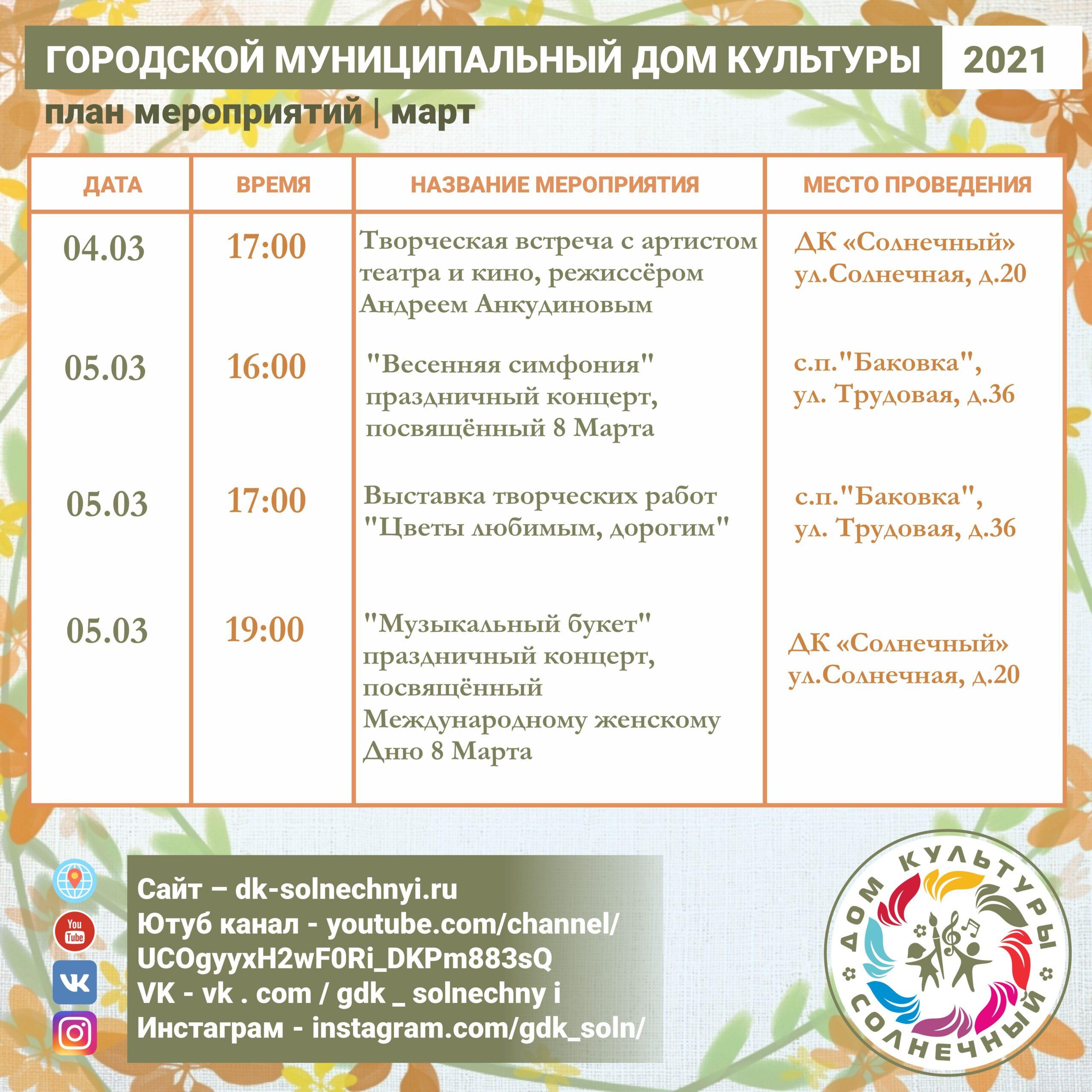 План мероприятий ДК «Солнечный» на март 2021 года