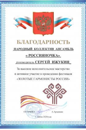 Отсканировано 11.01.2020 Россияночка