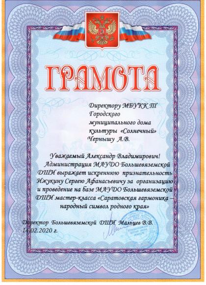 Отсканировано 17.02.2020 15-20_000