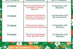 Plan-Instagramm-Letnaya-company-June-Bak-1