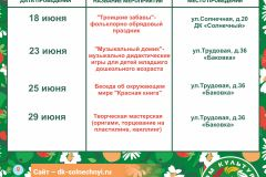 Plan-Instagramm-Letnaya-company-June-Bak-3