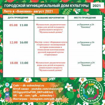 Plan-Instagramm-Letnaya-company-Avg-Bak_1