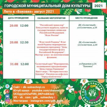 Plan-Instagramm-Letnaya-company-Avg-Bak_2