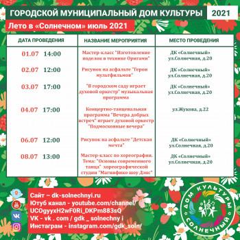 Plan-Instagramm-Letnaya-company-July_1