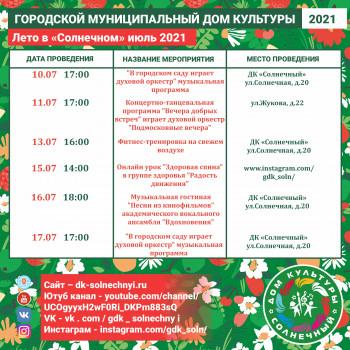 Plan-Instagramm-Letnaya-company-July_2