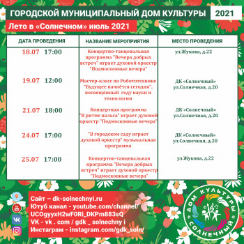 Plan-Instagramm-Letnaya-company-July_3