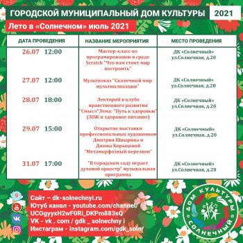 Plan-Instagramm-Letnaya-company-July_4