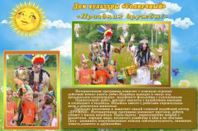10. Программа Индейцы День Дружбы (1)
