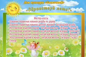 12.ДК Игровые программы лето 2020- 2 страница (1)