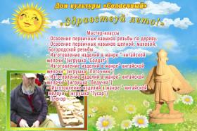 13.ДК РЕЗЬБА лето 2020- (1)