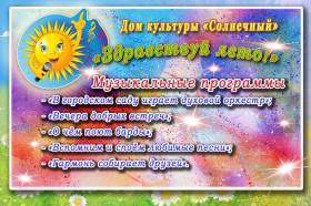 16.Музыкальные программы лето 2020-2