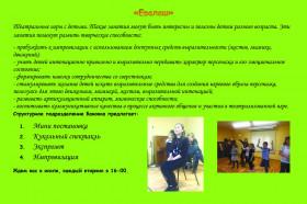 19.Баковка -3-