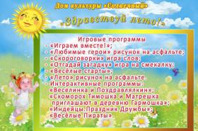 2.ДК Игровые программы лето 2020