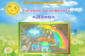 7.Рисунок лето