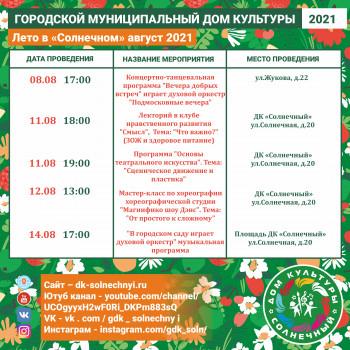 Plan-Instagramm-Letnaya-company-Avg-2