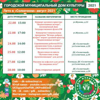 Plan-Instagramm-Letnaya-company-Avg-5