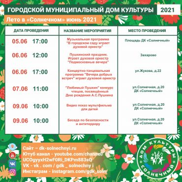 Plan-Instagramm-Letnaya-company-June2