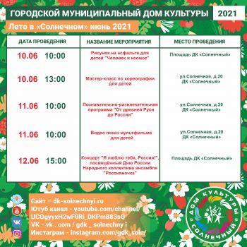 Plan-Instagramm-Letnaya-company-June3