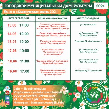 Plan-Instagramm-Letnaya-company-June4