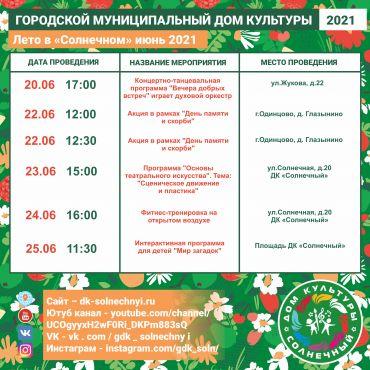 Plan-Instagramm-Letnaya-company-June5