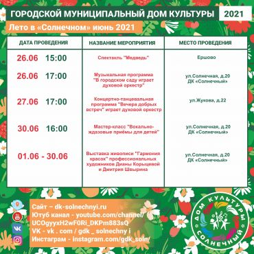 Plan-Instagramm-Letnaya-company-June6