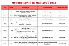 Plan-9_1 MAY