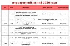 Plan-9_2 MAY