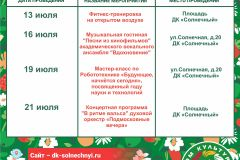 Plan-Instagramm-Letnaya-company-July2
