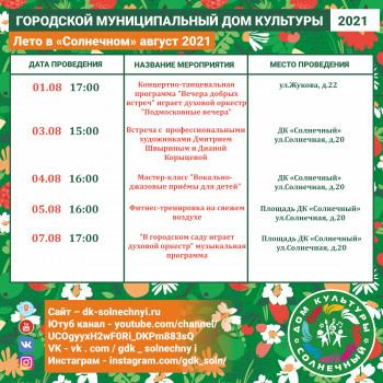 Plan-Instagramm-Letnaya-company-Avg-1