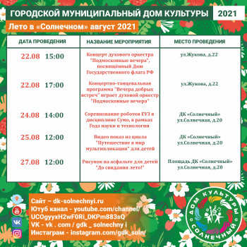 Plan-Instagramm-Letnaya-company-Avg-4