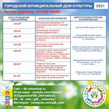Plan-Instagramm-Letnaya-company_jul_3