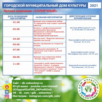 Plan-Instagramm-Letnaya-company_aug_1